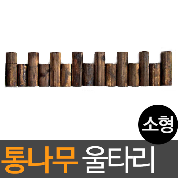 원목 브라운 나무울타리 반쪽 통나무 베란다정원, 원목통나무울타리(소), 1개