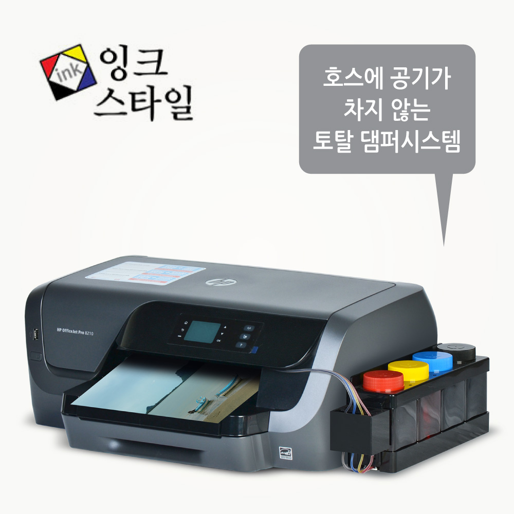 잉크스타일 HP8210 HP8710 오피스젯 무한잉크 팩스복합기 프린터 잉크젯 복합기, 2.HP8210 무한잉크 프린터 1400ML, 검정+칼라
