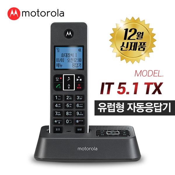 모토로라 [모토로라] 무선전화기 IT51TXA 자동응답, 단품