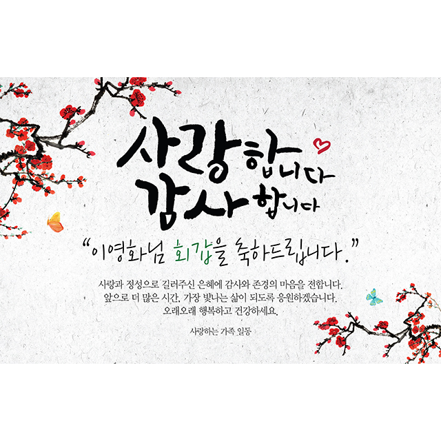 애니데이파티 New오리엔탈매화 (네임형) 현수막, 고희(칠순)