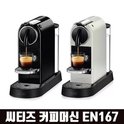 [독일직배송] 드롱기 네스프레소 시티즈 커피머신 EN167 (시음캡슐포함), 블랙