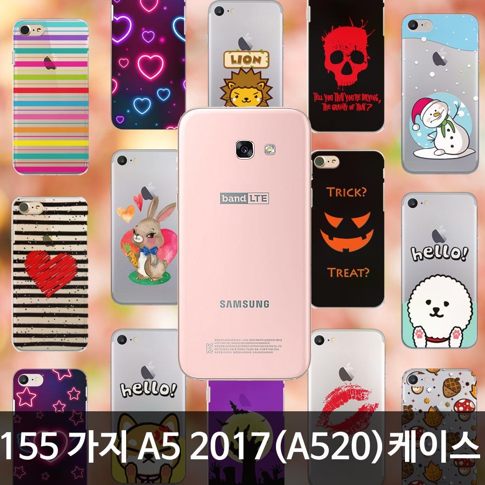 팩토리원 삼성 A8 2018 A530 155가지 휴대폰 케이스