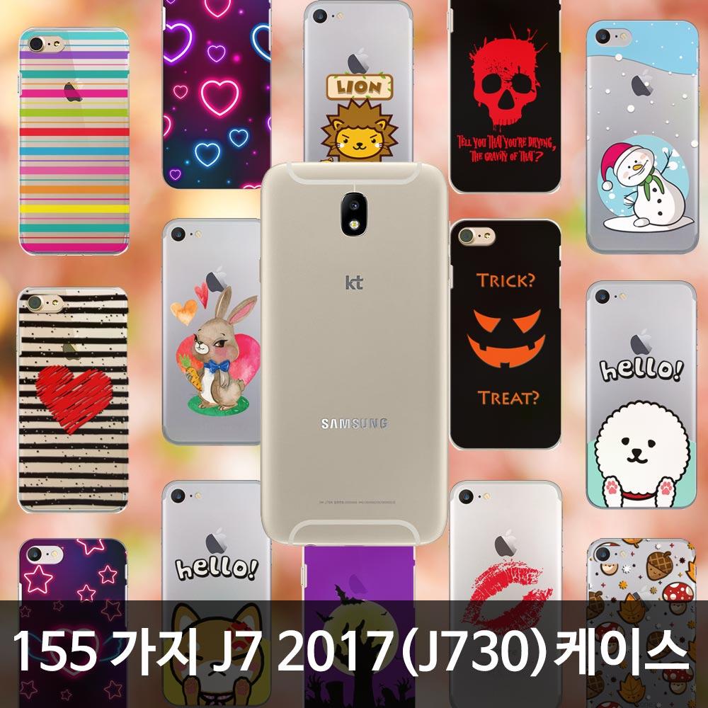 팩토리원 삼성 J7 2017 J730 155가지 휴대폰 케이스