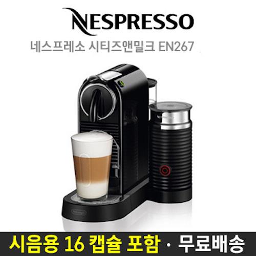 [독일직배송] 드롱기 네스프레소 시티즈 커피머신 EN267 (시음캡슐포함), 블랙