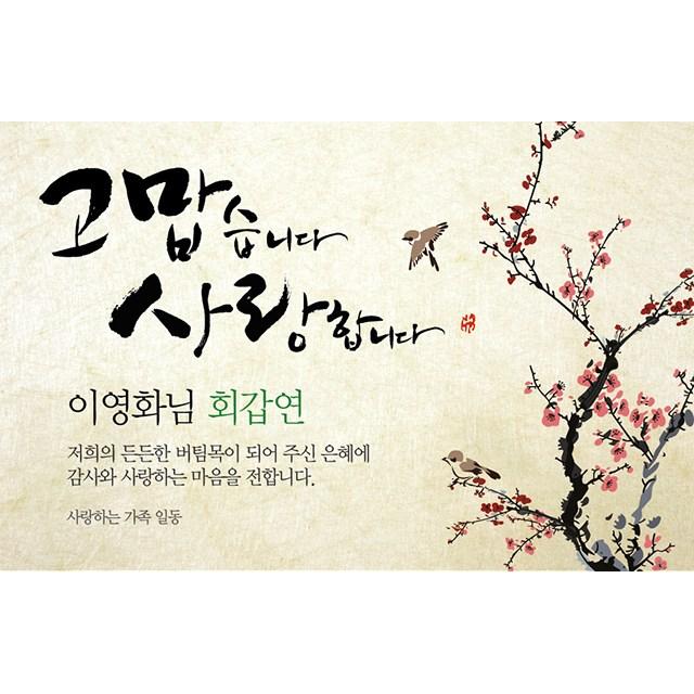 애니데이파티 오리엔탈매화 현수막 네임형, 고희(칠순)