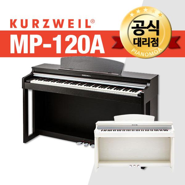 영창 커즈와일 디지털피아노 MP120A MP-120A, 스노우그레인(WH)