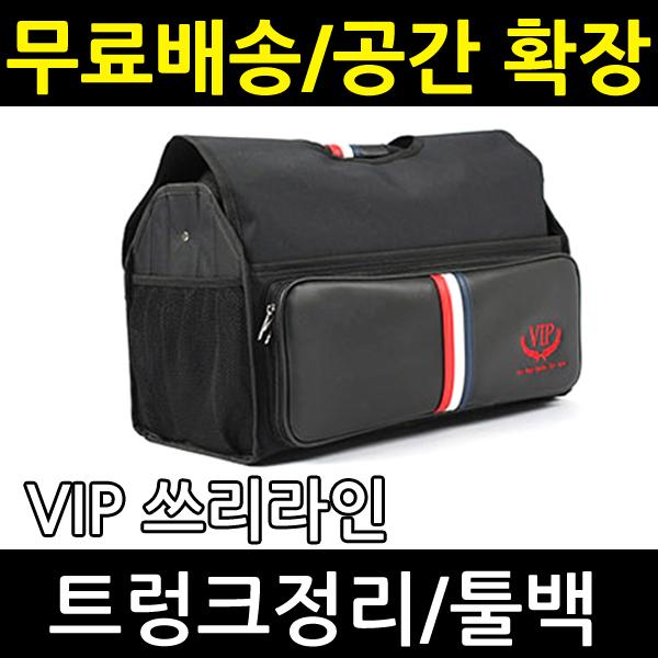 VIP 삼선띠 트렁크 자동차 정리함 세차 툴백 가방