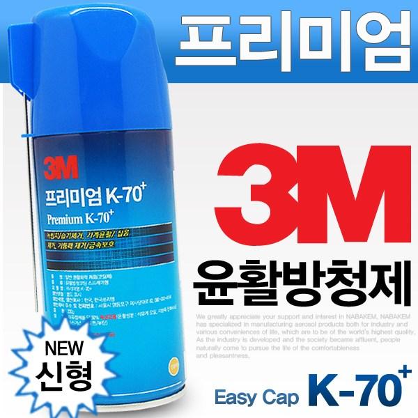 SWCHEM 3M 윤활 방청제 녹제거제 방청 윤활제 윤활유