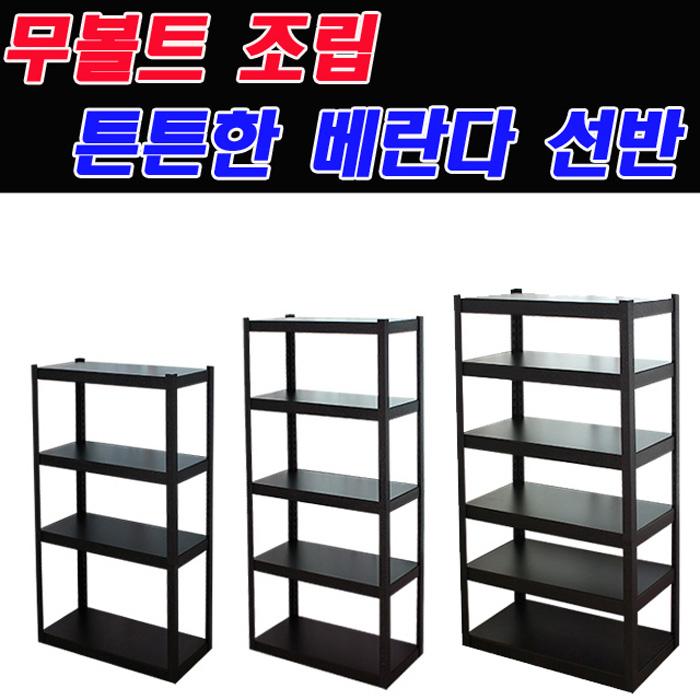 동영_고릴라랙 600 2단 90 다용도 선반 (블랙)a2, 본상품선택