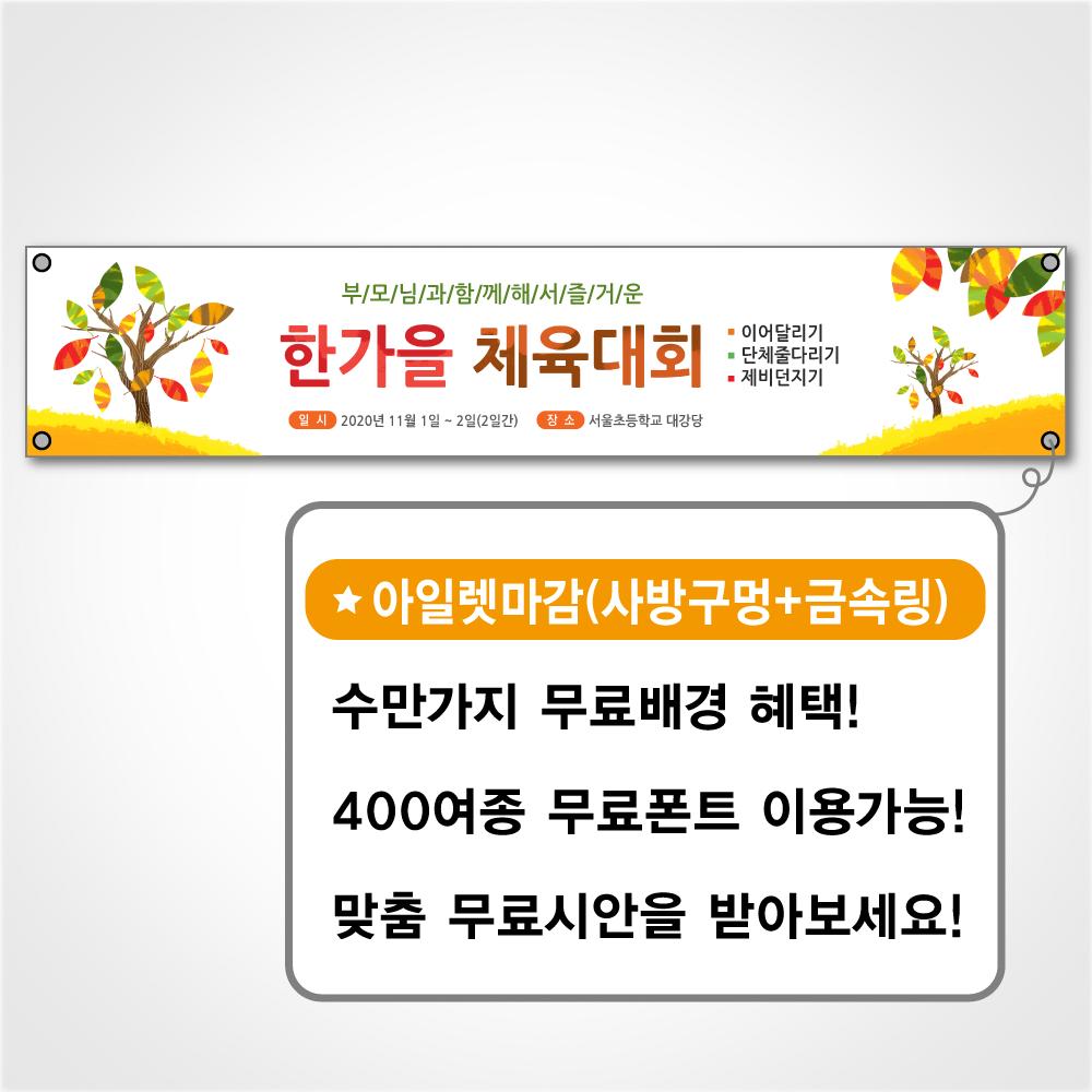 태광아크릴 타공 현수막 (무료시안)