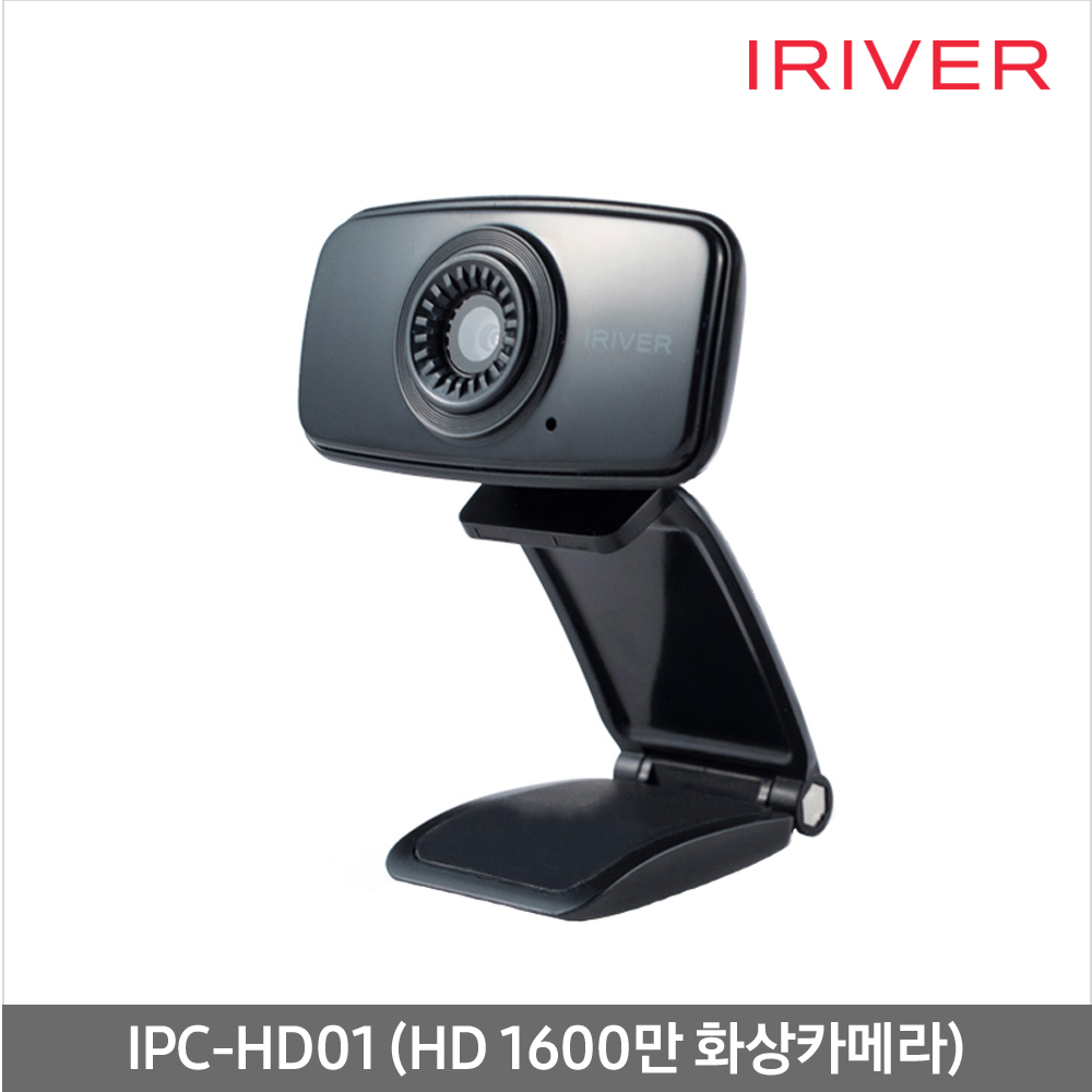 아이리버 HD 화상카메라 1600만 화소 고화질 자동설치 IPC-HD01, (IPC-HD01), 블랙