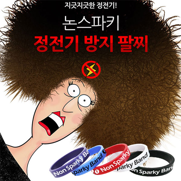 국산 논스파키밴드 정전기 방지 밴드 팔찌
