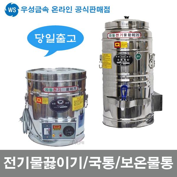 우성금속 전기 물끓이기 보온보냉 물통 국통 국끓이기, 보온보냉물통 6호(전기X)