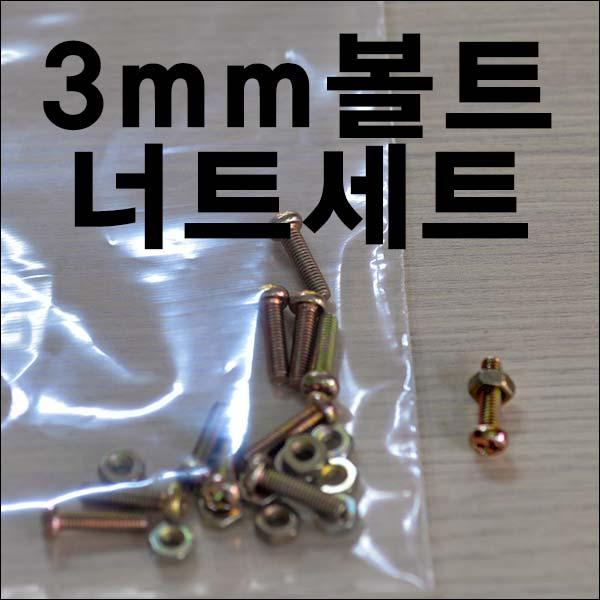 드림하우스 3mm볼트너트