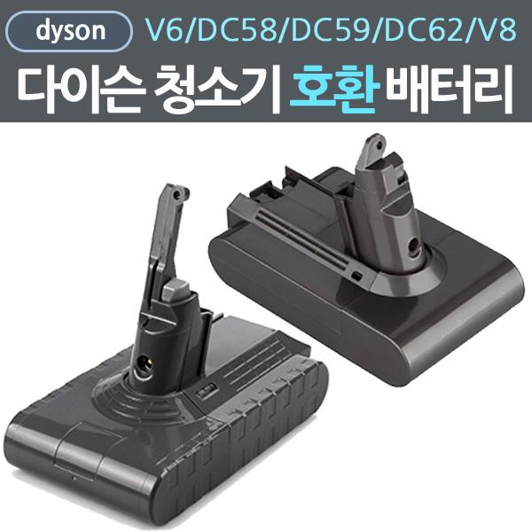 다이슨 청소기배터리 V6 DC62 V8 호환배터리 3000mAh