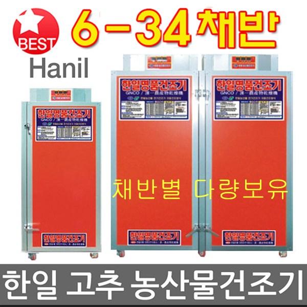 한일 가정용 업소용 농업용 고추건조기 GN-06(6칸), GN-34