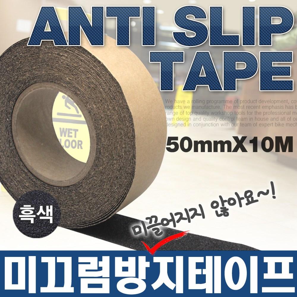 SWCHEM 미끄럼 방지 테이프 논슬립 패드 50mmX10M (흑색)