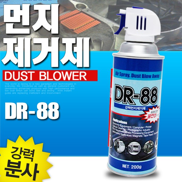 SWCHEM 먼지 제거제 에어 스프레이 컴퓨터 청소 DR88, 1개