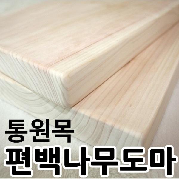 명품편백 편백나무도마 43cm