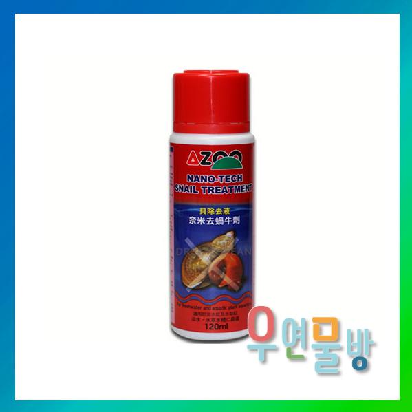 [우연물방] AZOO)달팽이제거제120ml 어항약품 달팽이제거 어항청소, 1개