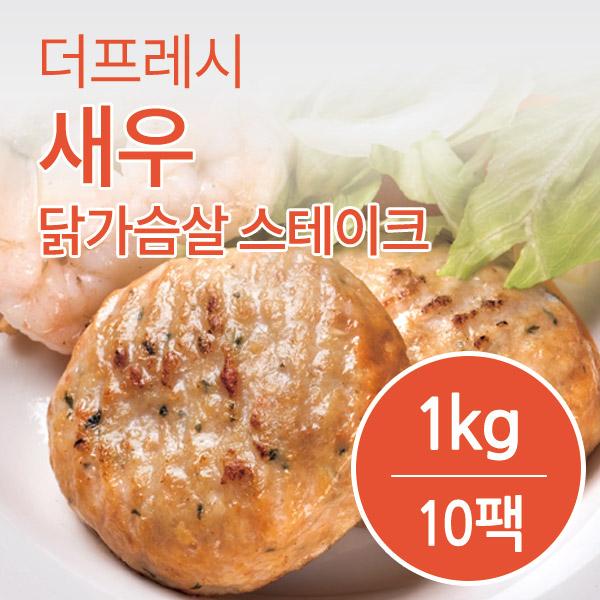 더프레시 새우 닭가슴살 스테이크 100gX10팩(1kg), 새우 스테이크 10팩