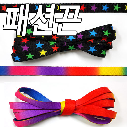 슈레이스 패션전사끈 다양한색상운동화끈