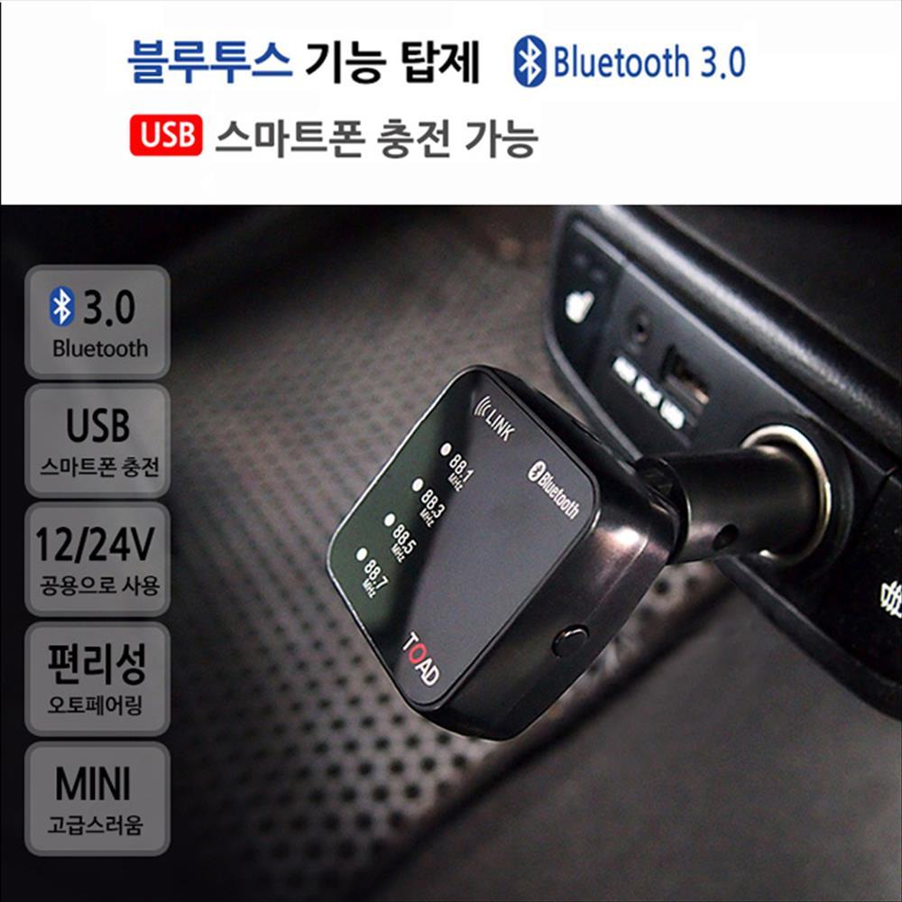 영진자동차 토드 차량용 블루투스 무선카팩 핸드폰충전 시가잭, 단일모델