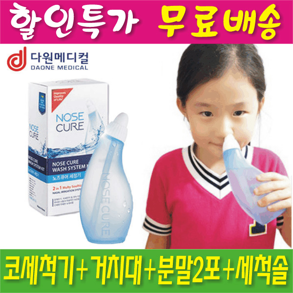 노즈큐어 코세정기 코세척기(핑크), 1개