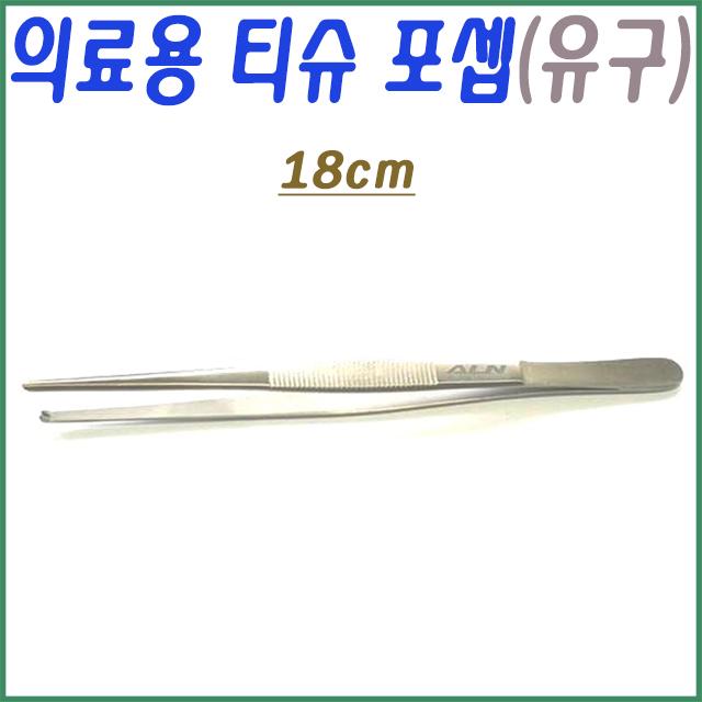 DES 의료용핀셋, 1개, 티슈포셉18cm