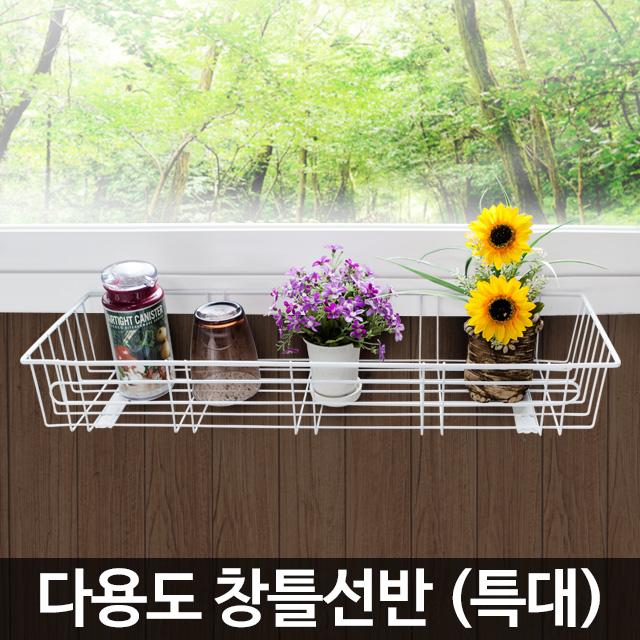 H-다용도 창틀선반 (특대)/창문걸이 바스켓 선반 좁은공간수납 정리선반 사각, 본상품선택