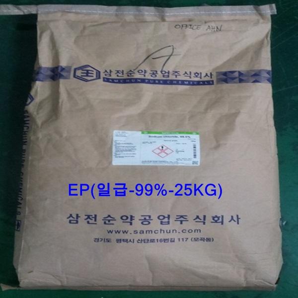오피스안 염화나트륨 소금 Sodium chloride 99%(EP) 25KG 시약