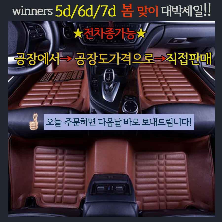 winners [주간특가]위너스5d6d7d공장직판 카매트, 5d커피브라운
