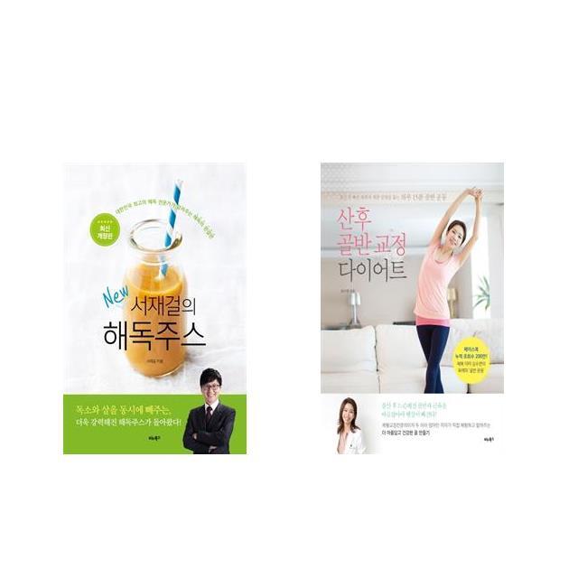 서재걸의 New 해독주스 + 산후 골반 교정 다이어트 [전2권세트상품] [북마우스]