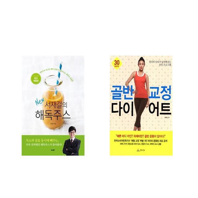 서재걸의 New 해독주스 + 골반 교정 다이어트 [전2권세트상품] [북마우스]