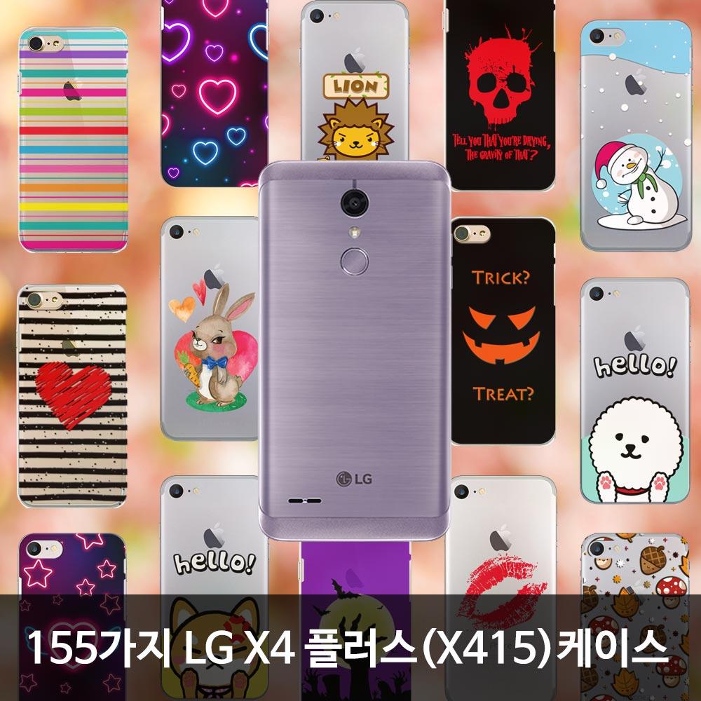 팩토리원 LG X4플러스 155가지 휴대폰 케이스