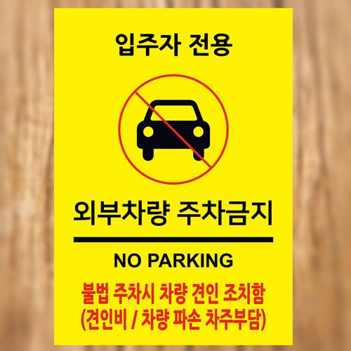 EsignMART 외부차량 금지표지판 100304, 외부차량 주차금지 표지판 100304 (POP 65614831)