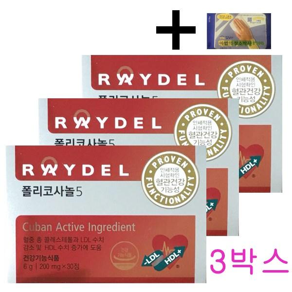 RAYDEL 레이델 폴리코사놀5 혈관건강 콜레스테롤 개선 + 마법의 청소박사 증정, 200mg, 3개