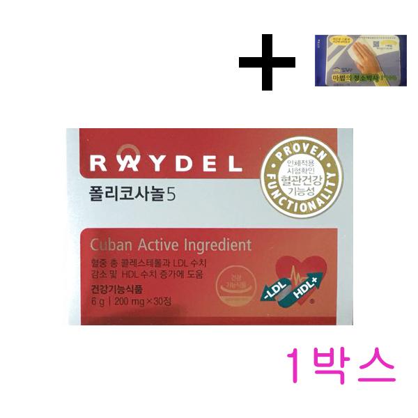 RAYDEL 레이델 폴리코사놀5 혈관건강 콜레스테롤 개선 + 마법의 청소박사 증정, 200mg, 1개