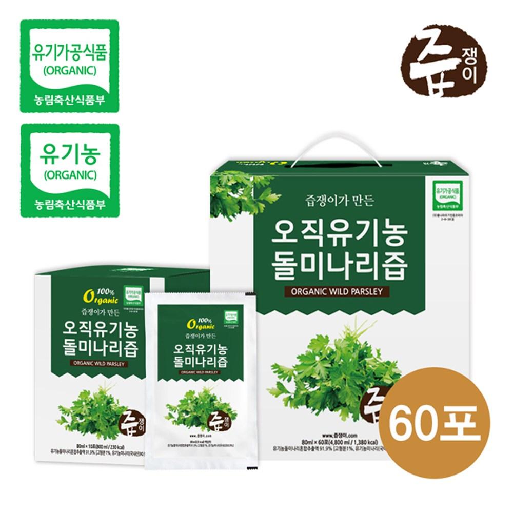 즙쟁이 오직 유기농 돌미나리즙, 60팩, 80ml