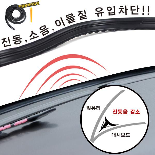 윈드타파 진동방지몰딩1.8m/방음/풍절음차단/소음차단