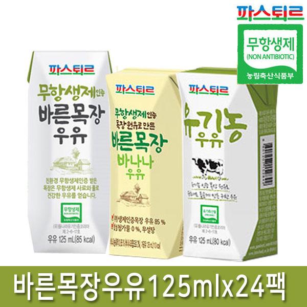 파스퇴르 바른목장우유 125mlx24팩 바나나 유기농우유, 24팩