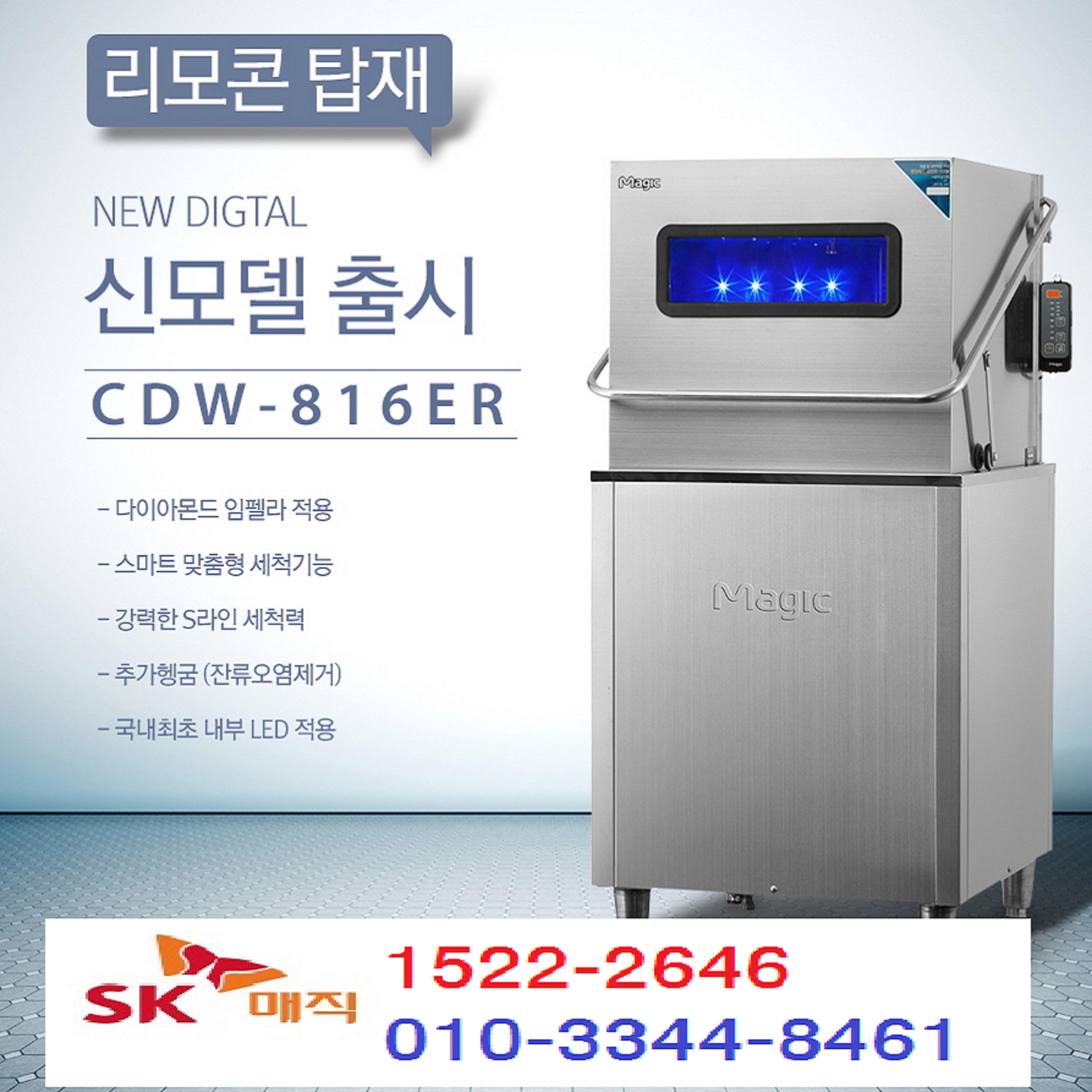 SK매직 업소용식기세척기 CDW-816E 업소용, 816ER