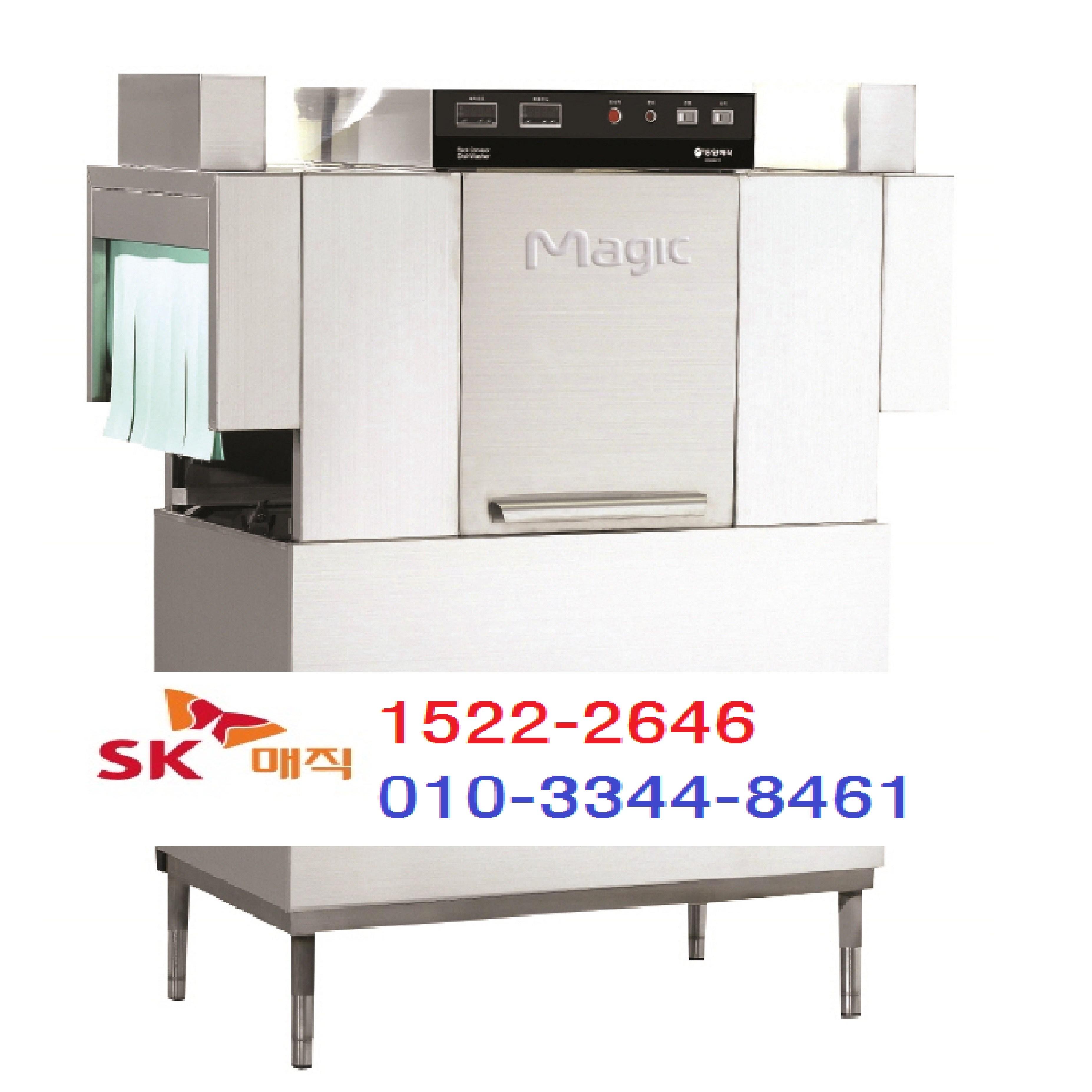 SK매직 업소용식기세척기 CDW-441R