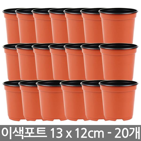 한성 이색포트 10호 20개 다육이화분 플라스틱 화분 포트, 04_한성_이색포트 13호(20개)