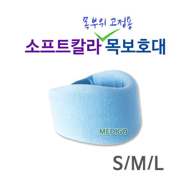 소프트칼라 목보호대/목지지대/목깁스/소프트칼라/자세교정, L