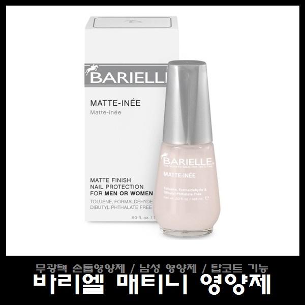 바리엘 매트니 무광 손톱영양제 강화 트리트먼트, 1개
