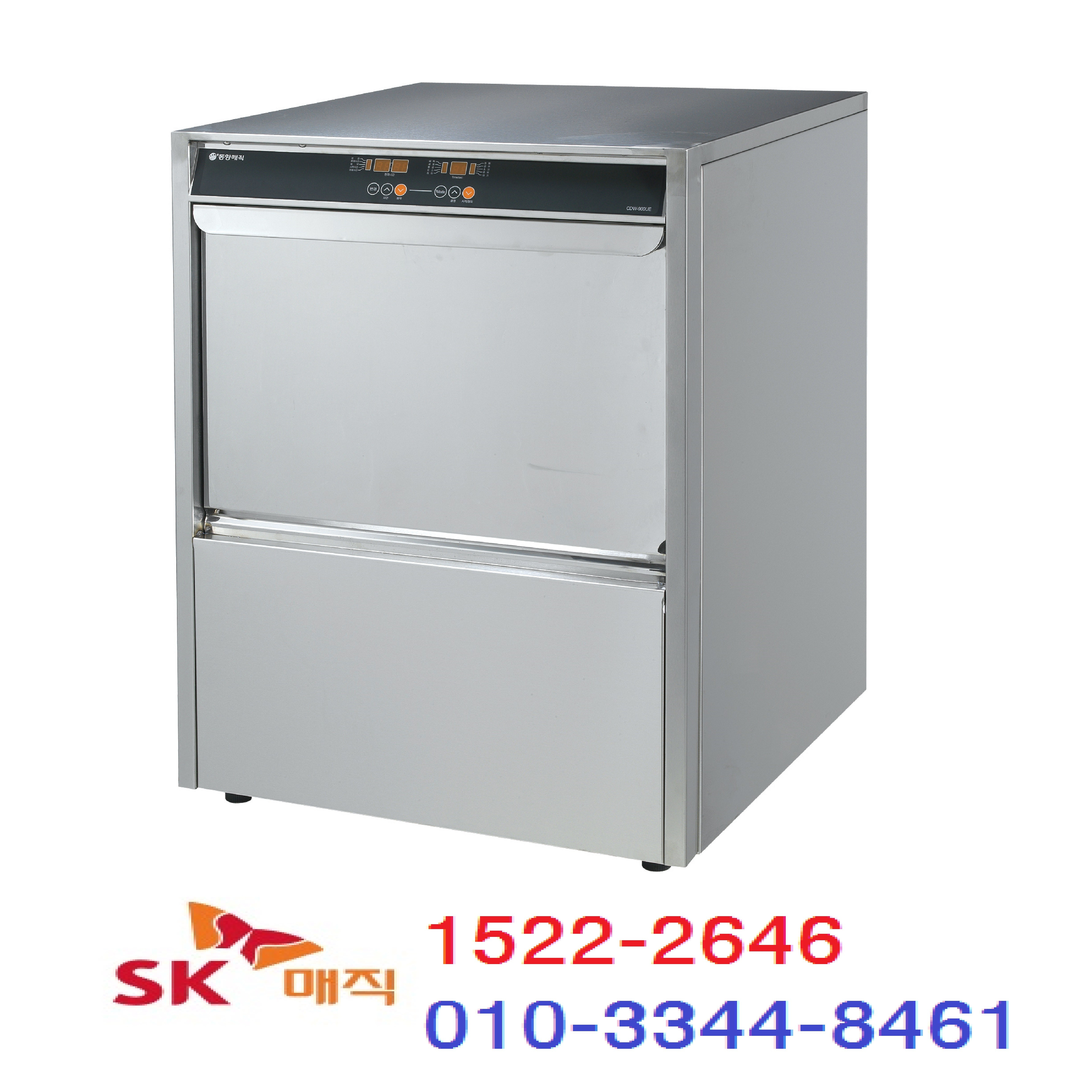 SK매직 업소용식기세척기 CDW-900U언더카운터 커피숍 카페, CDW-900U