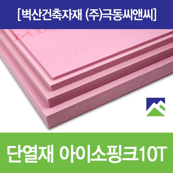 아이소핑크 벽산정품 압축스티로폼 단열재 단열스티로폼, 3개, 10mm