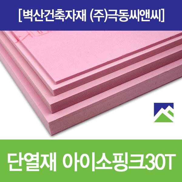아이소핑크 벽산정품 압축스티로폼 단열재 단열스티로폼, 1개, 30mm
