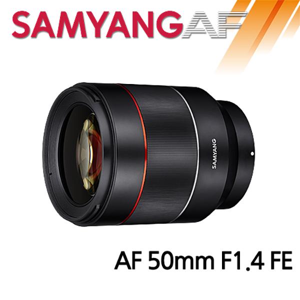 (ES) 삼양 정품 AF 50mm F1.4 FE (소니 FE마운트), 단품